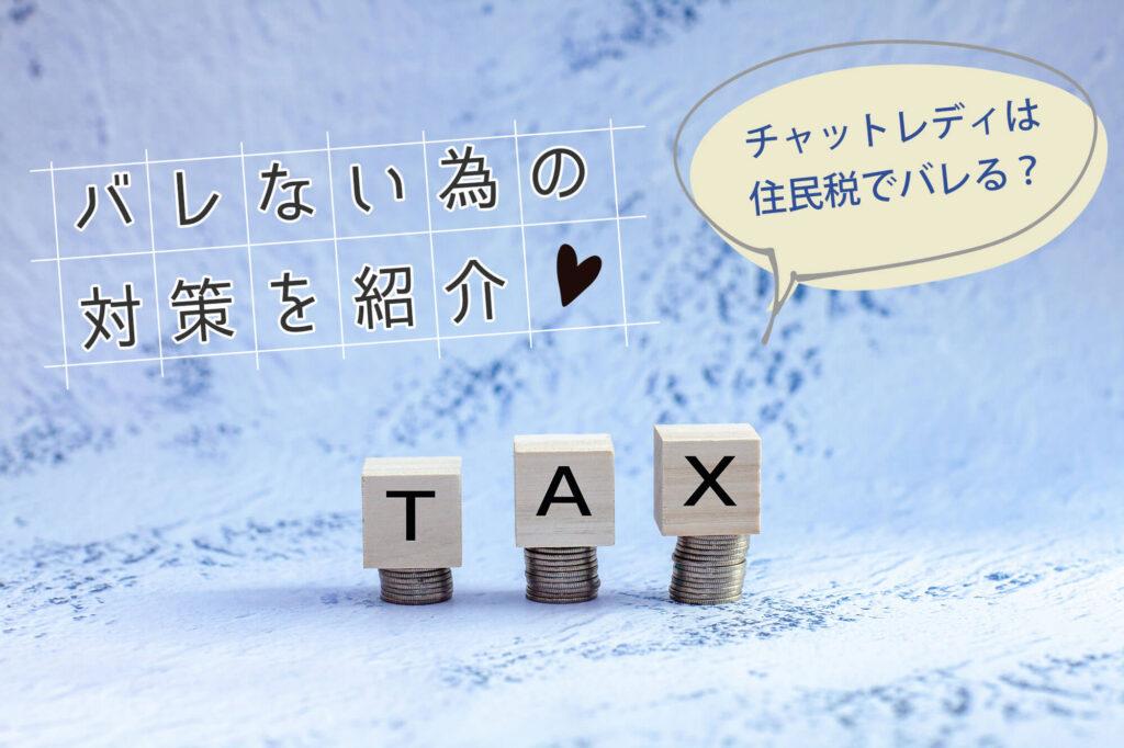 チャットレディは住民税でバレる?バレないための対策を紹介